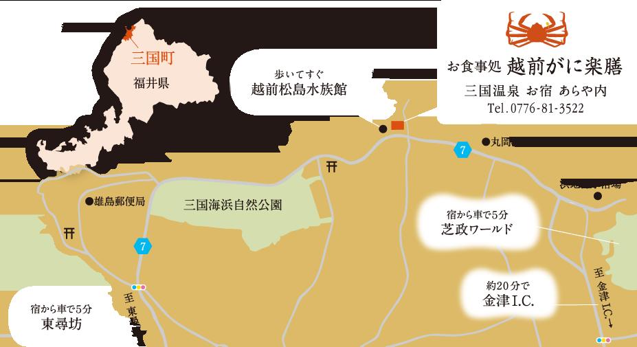 越前松島と越前がに楽膳の地図